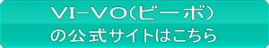 VI-VO(ビーボ)公式ページ
